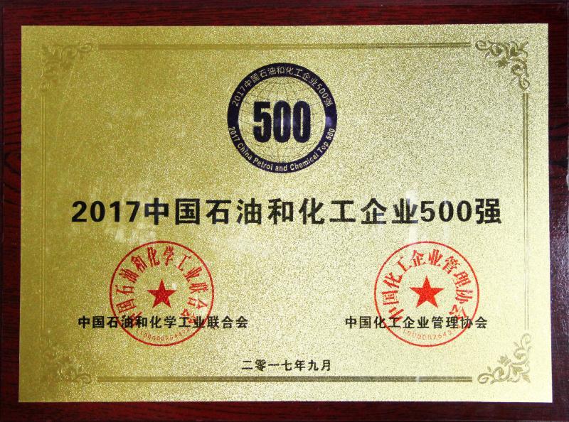 2017年度石油和化工企业500强