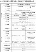 山东万通石油化工集团有限公司2019.7环保检测信息公开