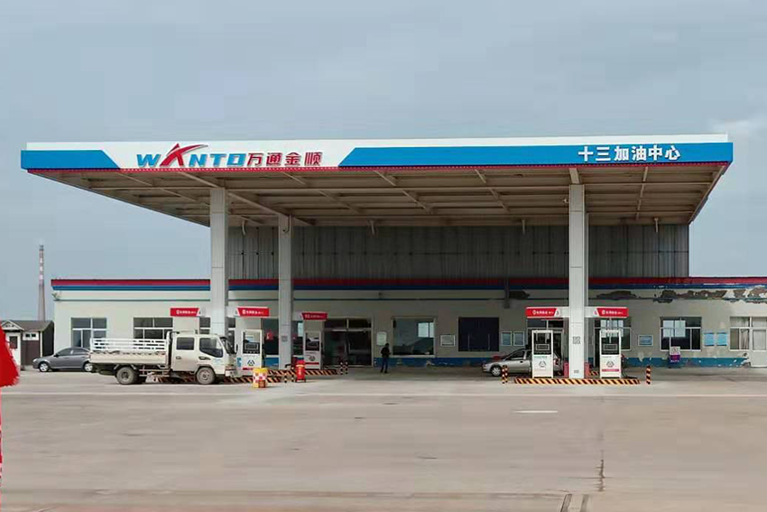 金顺油品集团十三、十九加油中心恢复营业