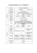 山东万通石油化工集团有限公司2019年8月环保检测信息公开